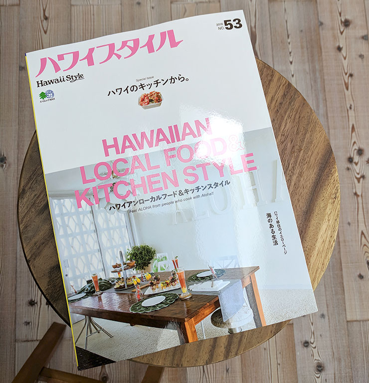 Hawaii Style Magazine - Ei publishing